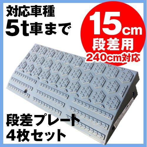 段差プレート 15cm用15-60 グレー 5t荷重  (4個セット) B07CGQJDQD 10700   4個セット