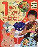 1歳のうたとおはなし (えほん百科シリーズ)