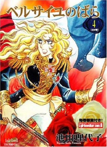 ベルサイユのばら 4 (フェアベルコミックス)