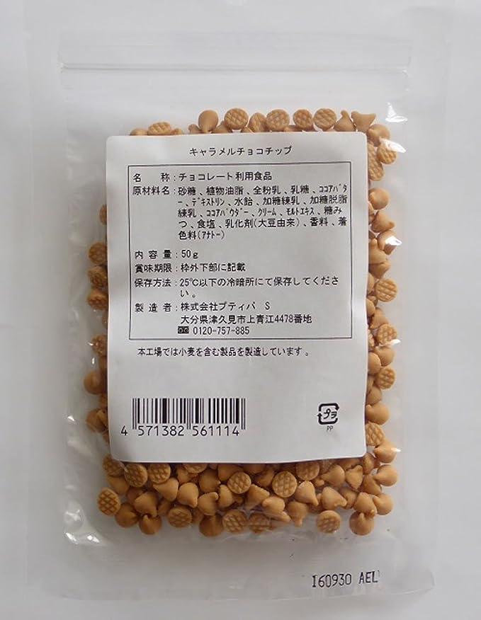 Petipa caramelo chispas de chocolate 50g: Amazon.es: Alimentación y ...