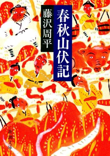 春秋山伏記 (新潮文庫)