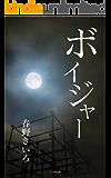 ボイジャー (日本橋出版)