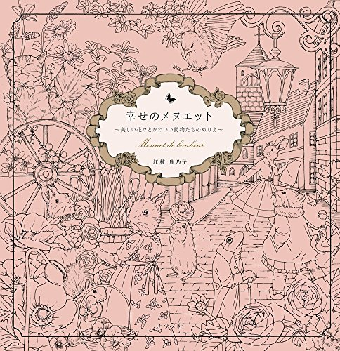 Shiawase no Minuet Menuet de bonheur Coloring Book Japan -