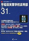 早稲田実業学校 高等部 平成31年度用 【過去9年分収録】 (高校別入試問題シリーズA9)