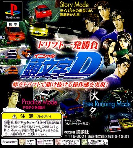 amazon 頭文字d playstation the best ゲームソフト