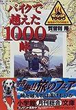バイクで越えた1000峠 (小学館文庫)