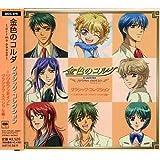 金色のコルダ~primo passo~クラシック・コレクション リリのワンポイント・クラシック・スペシャル編