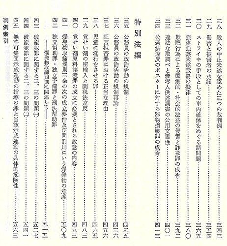 刑法判例研究   藤永 幸治, 河上...