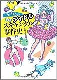 70‾80年代アイドルスキャンダル事件史 (宝島SUGOI文庫)