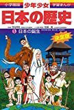 (- History of boys and girls Japan Shogakukan manga version learning) - Birth of Japan Paleolithic (rock inn) Jomon (Mon) Yayoi era (1998) ISBN: 4092981015 [Japanese Import]