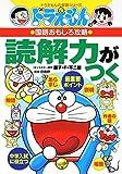 (Learning Series of Doraemon) to capture interesting reading comprehension of language Doraemon arrive (2005) ISBN: 4092531966 [Japanese Import]