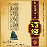 四书五经:诗经 - 四書五經:詩經 [Four Books and Five Classics: The Book of Songs] | uncredited