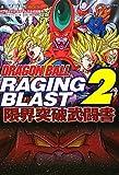 ドラゴンボールレイジングブラスト2限界突破武闘書 (Vジャンプブックス)