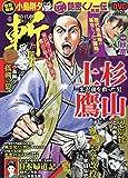 時代劇コミック斬 VOL.19 (GW MOOK 539)