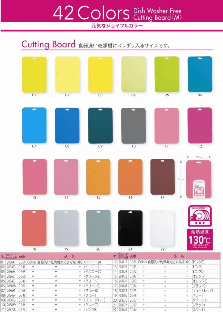 1207bc2596802 Amazon.co.jp   パール金属 まな板 中 ブラック No.19 食洗機対応 Colors 日本製 C-377   ホーム&キッチン