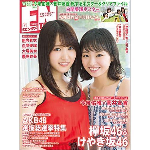 ENTAME 2018年7月号 表紙画像