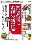 だまされたと思って試してほしい 料理の新常識 (TJMOOK)