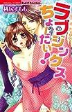 ラブジンクスちょーだい! (ぶんか社コミックス S*girl Selection)