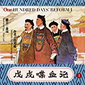 戊戌喋血记 1 - 戊戌喋血記 1 [One Hundred Days' Reform  1] | 任光椿 - 任光椿 - Ren Guangchun