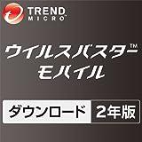 ウイルスバスター モバイル (最新) | 2年版 |オンラインコード版|Android/iOS/Kindle Fireシリーズ対応