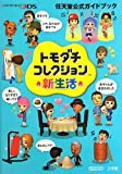 トモダチコレクション 新生活 (任天堂公式ガイドブック)