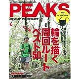PEAKS 2018年6月号