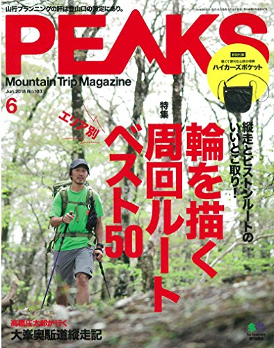 PEAKS 2018年6月号 大きい表紙画像