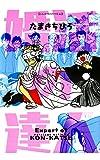 KONKATSU NO TATSUJIN (Japanese Edition)