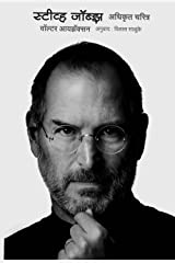 Steve Jobs : Exclusive Biography (Marathi Edition) Kindle Edition