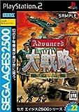 Sega Ages Vol. 22: Advanced Daisenryaku: Deutch Dengeki Sakusen [Japan Import]