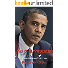 バラク・オバマ大統領 Kindleシングル・インタビュー