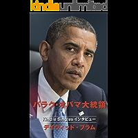 バラク・オバマ大統領 Kindleシングル・インタビュー (Japanese Edition)