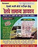 Speedy Railway Samanya Adhyayan 920 Sets