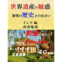 Raising the sentiment of journey Fascination of world heritages Southern area in India (Japanese Edition)