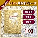 発芽玄米焼き米フレーク (1kg)〔チャック付〕