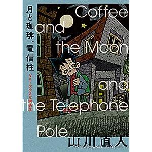 月と珈琲、電信柱 シリーズ小さな喫茶店 (ビームコミックス) [Kindle版]