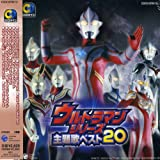 CD Twin Saishin Ultraman Themasongs