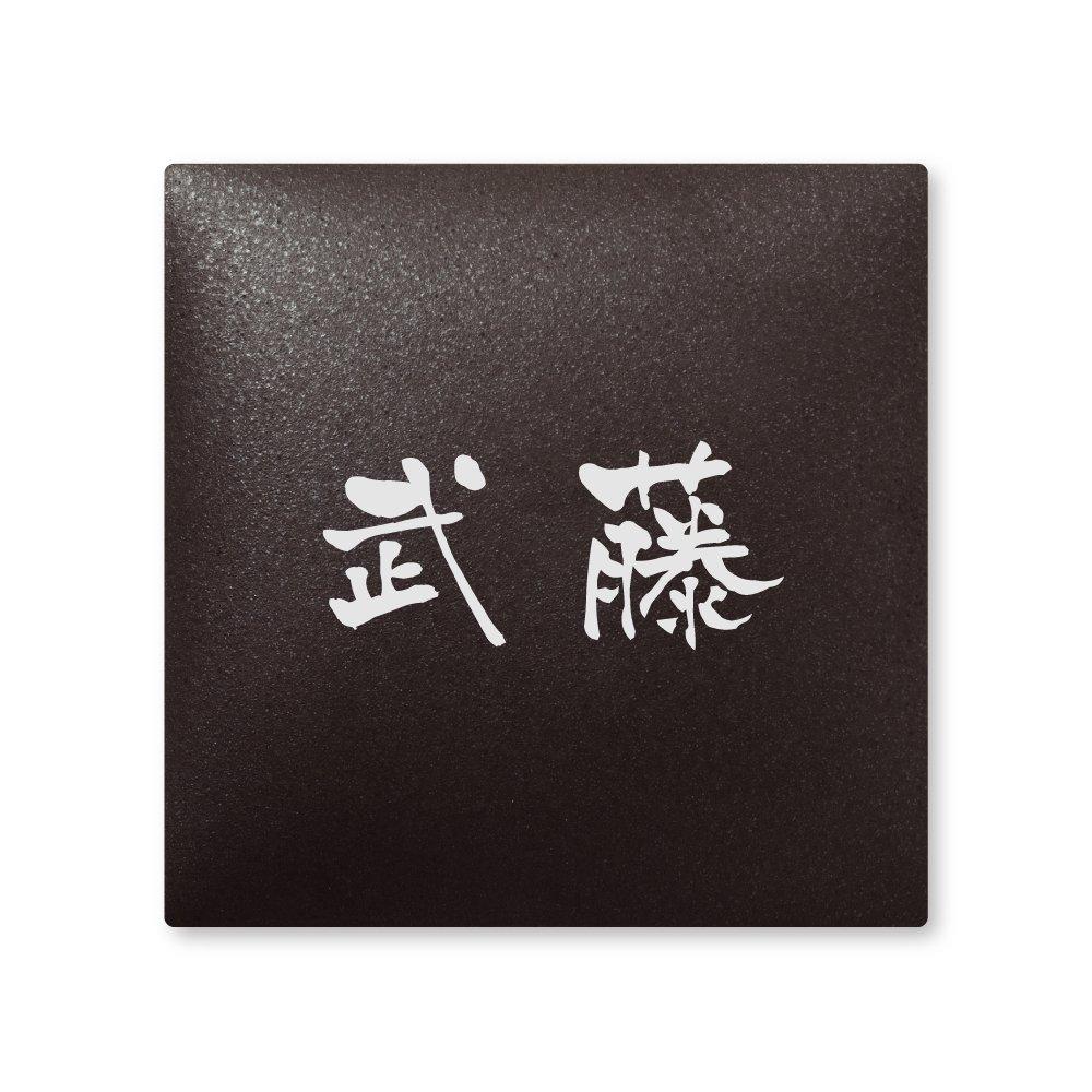 丸三タカギ 彫り込み済表札 【 武藤 】 完成品 アークタイル AR-2-1-3-武藤   B00RFEPJ50