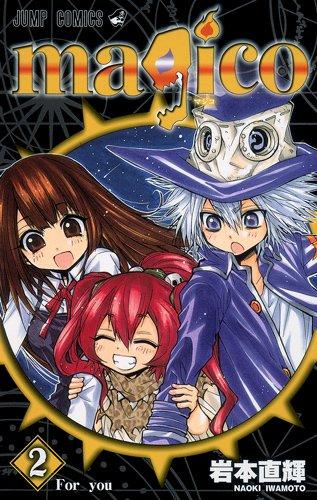 magico 2 (ジャンプコミックス)
