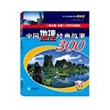 中国地理经典故事300
