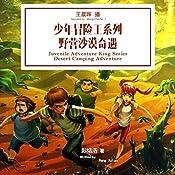 少年冒险王系列:野营沙漠奇遇 - 少年冒險王系列:野營沙漠奇遇 [Juvenile Adventure King Series: Desert Camping Adventure] (Audio Drama) | 彭绪洛 - 彭緒洛 - Peng Xuluo