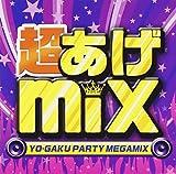 CHOU AGE MIX -YO-GAKU PARTY MEGAMIX-