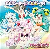 Criticrista (CV: Rina Hidaka, Ai Kayano, Hiromi Igarashi, Rie Murakawa) - Show By Rock!! (TV Anime) Criticrista: Bibibichi.Bibibibichi! [Japan LTD CD] PCCG-70295