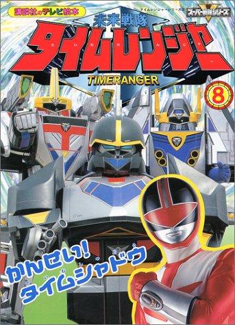 Mirai Sentai Time Ranger 8 completed! Shadow time (TV picture book 1132 Super Sentai series of Kodansha) (2000) ISBN: 4063441326 [Japanese Import]