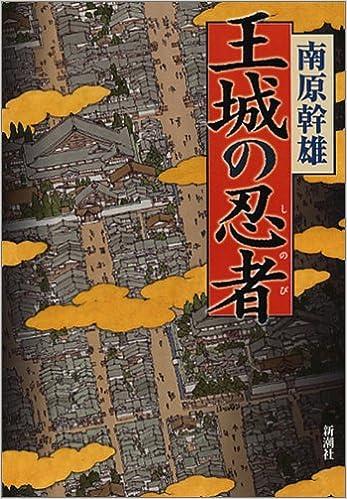 Ninja Ojo (2005) ISBN: 4103761075 [Japanese Import ...