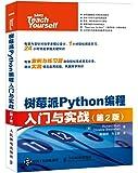树莓派Python编程入门与实战(第2版)