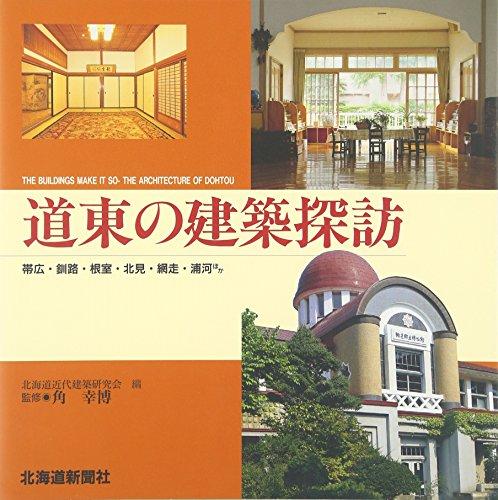 """DoÌ""""toÌ"""" no kenchiku tanboÌ"""" Yukihiro Kado; HokkaidoÌ"""" Kindai Kenchiku KenkyuÌ""""kai."""