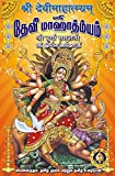 Sri Devimahatmyam  (Sanskrit, Tamil Moolam with Tamil Meaning)