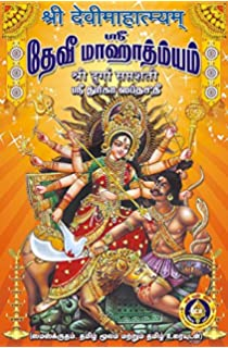 Buy Sreeman Narayaneeyam-Sanskrit with word for word meaning in