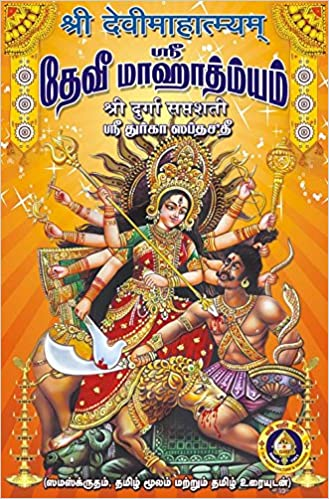 Buy Sri Devimahatmyam (Sanskrit, Tamil Moolam with Tamil Meaning